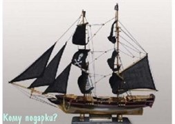 Модель парусника «Черная жемчужина», 78x67x20 см