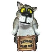 Фигура декоративная Волк Заходи, если шо L37W38H55см