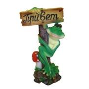Фигура декоративная садовая Лягушка с табличкой Привет L24W19H50 см